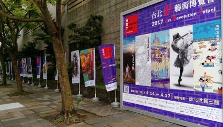 2017 April Taipei Exhibition 6